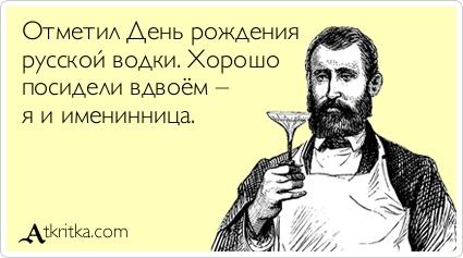 шутка про день рождения водки