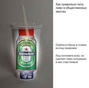 pivo-iz-stakanchika-300x298.jpg