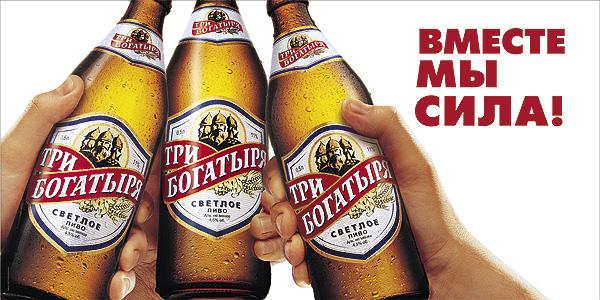 фото бутылки пива три богатыря