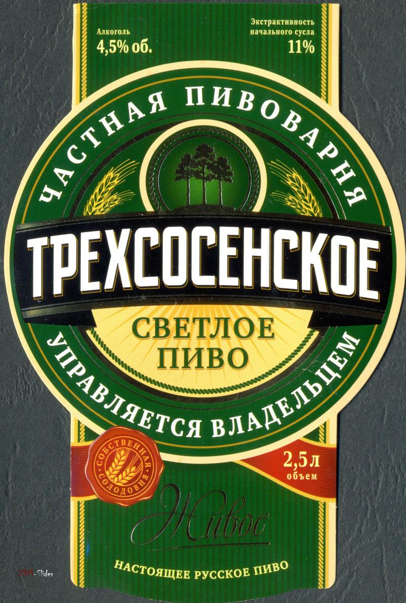 фото эмблемы пива трехсосенское