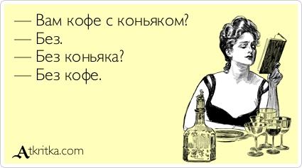 шутка про кофе с коньяком