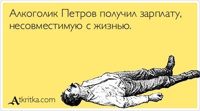 1362371611_atkritka_08