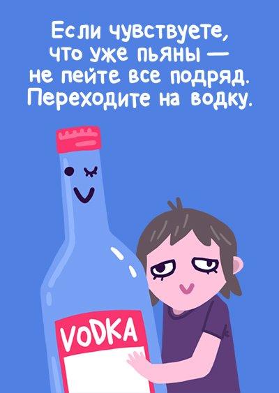 1401447053_hohotok.net_0_1401371260_sovety-pyanym-4