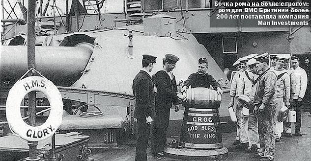 фото рома на корабле