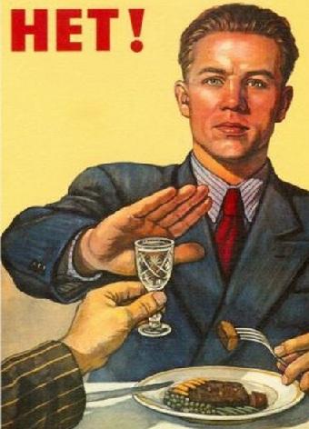 фото советского плаката против пьянства