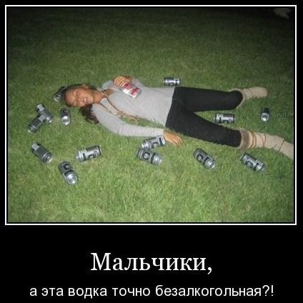 фото пострадавшей от безалкогольной водки