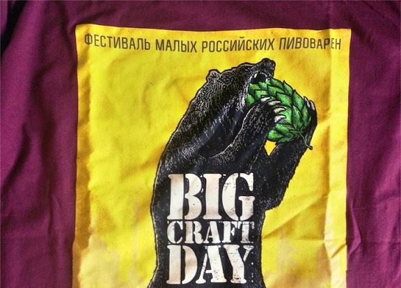 Big Craft Day