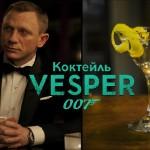 коктейль Бонда Веспер история