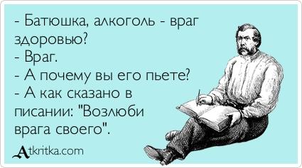 Стихи против алкоголизма короткие Москве лечение алкоголизма