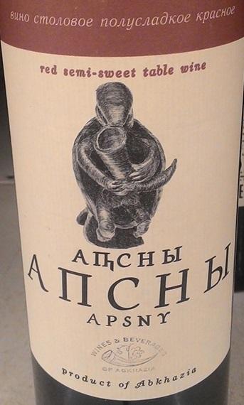 этикетка вина Апсны фото