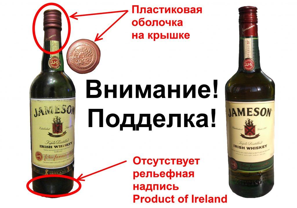 фото как отличить подделку виски Джемесон от оригинала