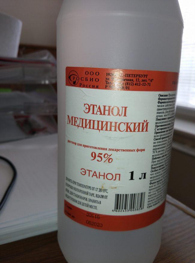 Этиловый спирт 70 процентный можно пить изопропиловый спирт купить иркутск