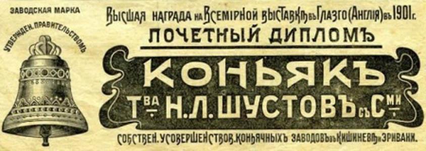 фото награды коньяка Шустова