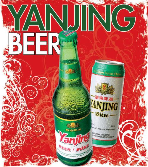 фото пива Yanjing