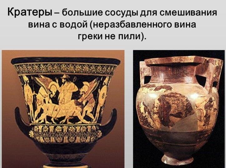 фото греческих сосудов для разбавления вина