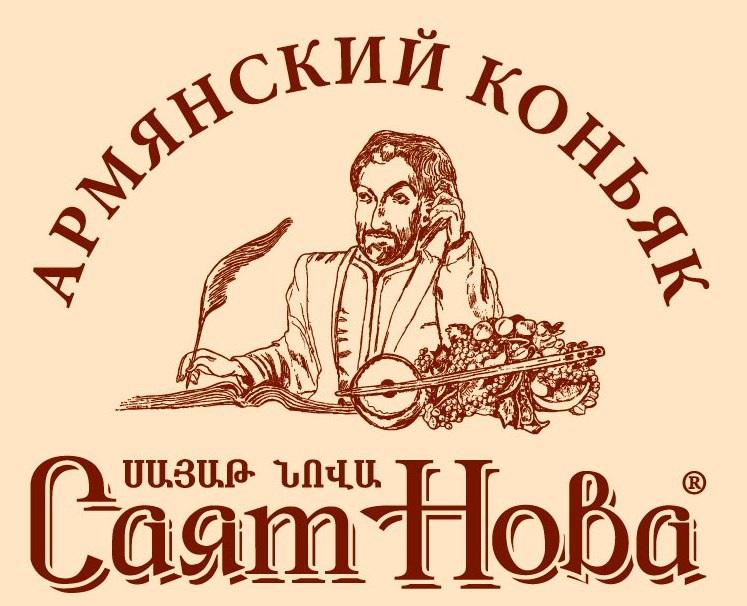 логотип коньяка саят нова