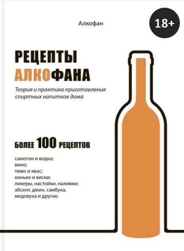 фото обложки книги Рецепты Алкофана