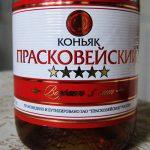фото бутылки коньяка прасковейский