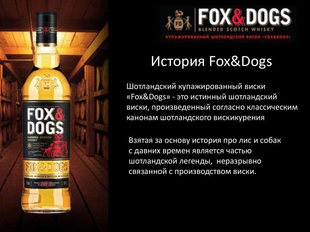 история виски Fox & Dogs