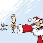фото алкоголь на новый год
