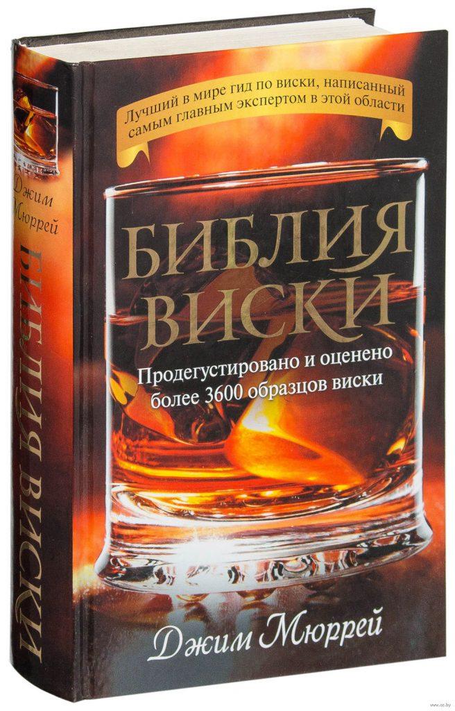 фото книги библия виски