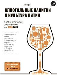 купить книгу алкофана о домашнем алкоголе