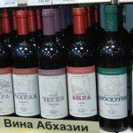 названия вин Абхазии