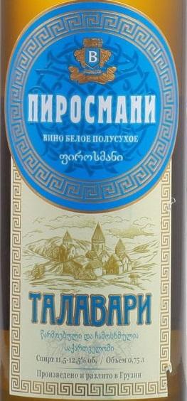 фото белого вина пиросмани