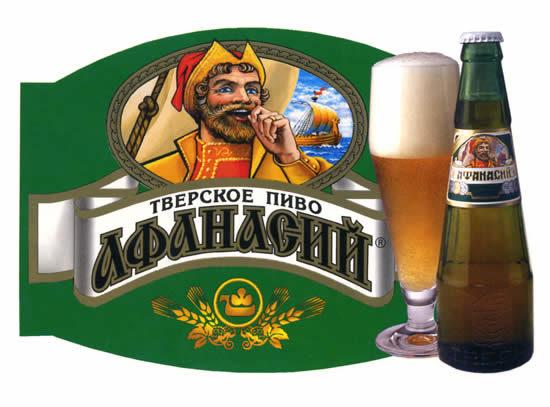 фото эмблемы пива Афанасий