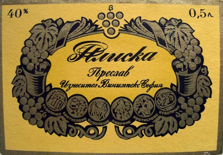фото этикетки плиски времен СССР