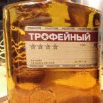 фото коньяка трофейный