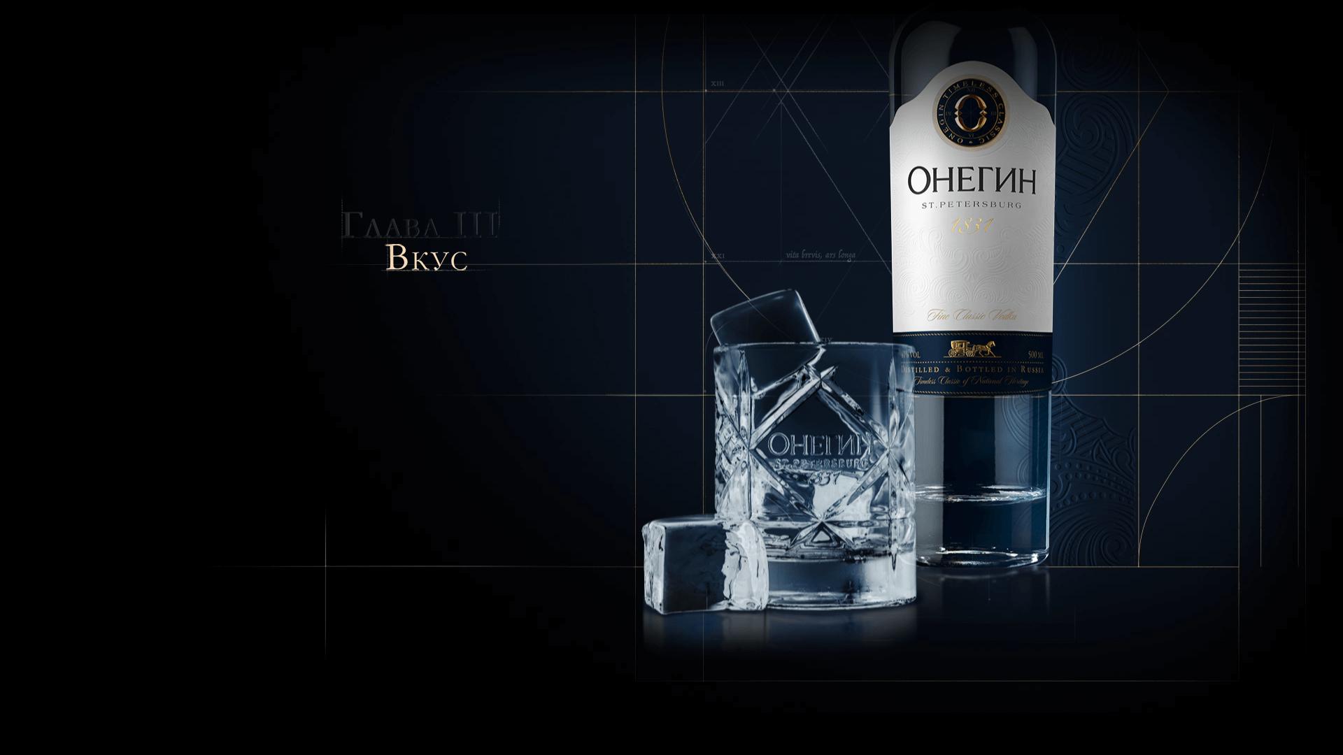 фото водки Онегин со льдом