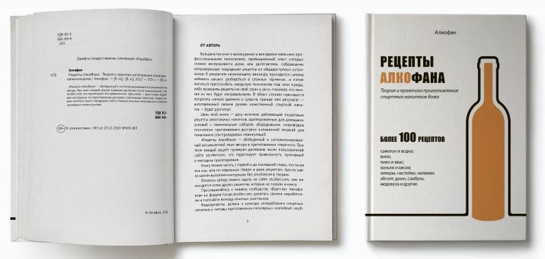 фото книги рецепты алкофана в твердом переплете