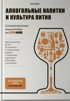 купить энциклопедию алкофана о спиртном