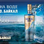 фото бутылки водки Байкал