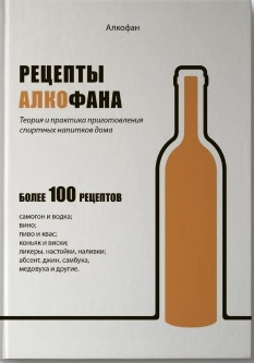 купить книгу алкофана о домашнем алкоголе
