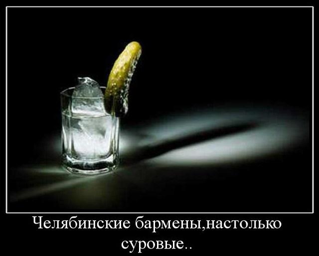 фото челябинского коктейля