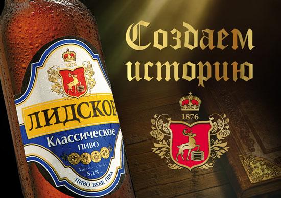 фото эмблемы пива лидское