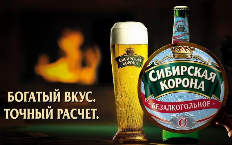 фото эмблемы пива сибирская корона