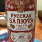 фото водки русская валюта