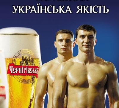 братья Кличко в рекламе пива Черниговское