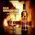фото бутылки коньяка командирский