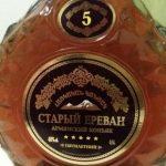фото бутылки коньяка Старый Ереван