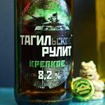 фото бутылки тагильского пива