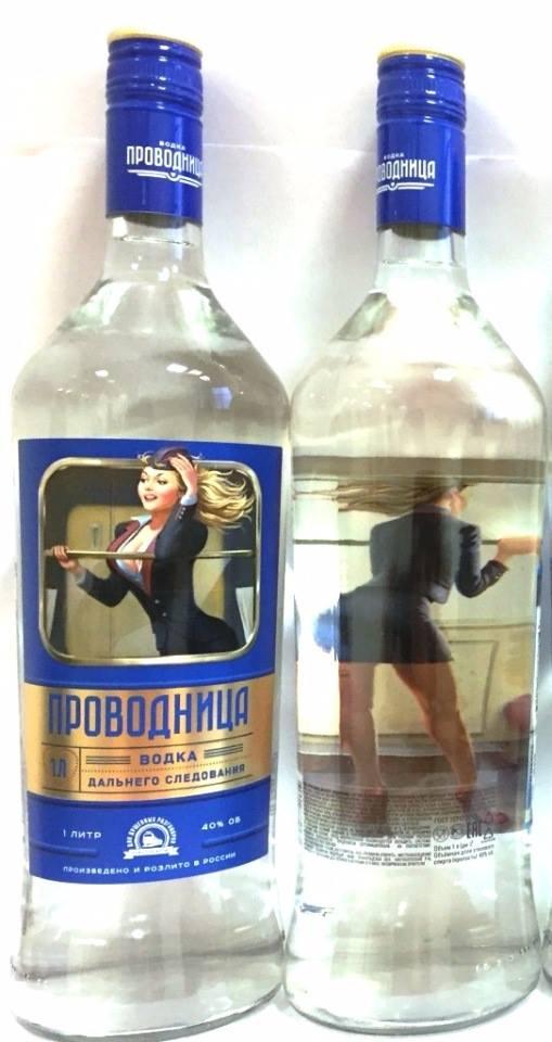 фото бутылки водки проводница
