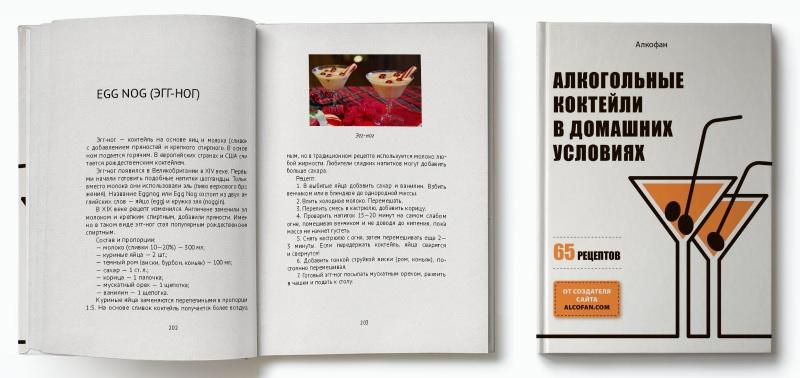 фото книги алкофана алкогольные коктейли в домашних условиях