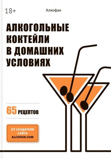фото книги алкофана про алкогольные коктейли