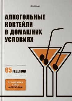 купить книгу алкофана о коктейлях