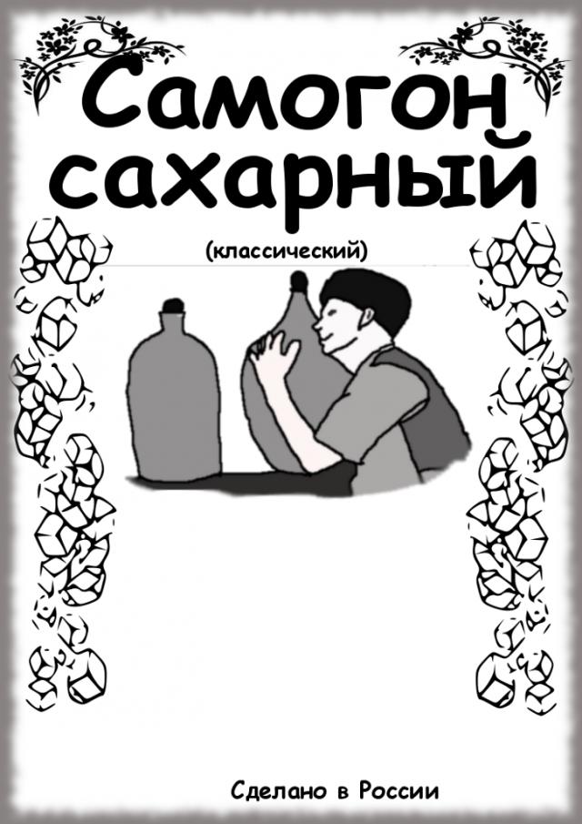 этикетка на бутылку классического самогона