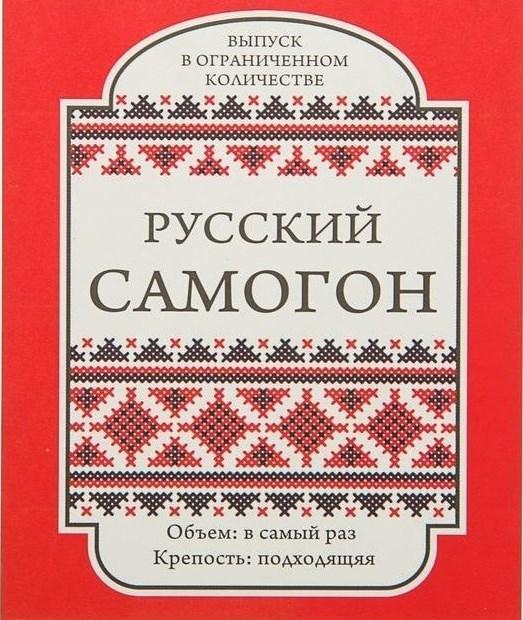 этикетка русский самогон